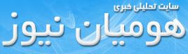 ورود سایت خبری هومیان نیوز