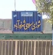 نتیجه ی قطعی و نهایی شمارش آرای انتخابات شورای شهر نورآباد