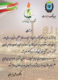 مراسم نهادن خشت اول مجتمع پتروشیمی کوهدشت برگزار خواهدشد