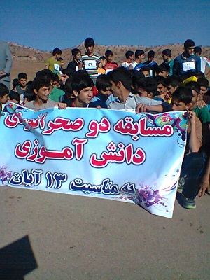 مسابقه  دو صحرا نوردی بین دانش آموزان کوهدشت برگزارشد