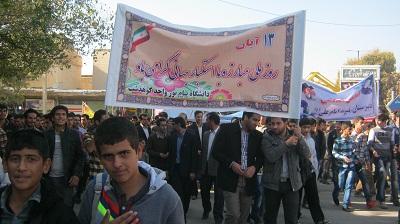 گزارش تصویری از راهپیمایی 13آبان در کوهدشت