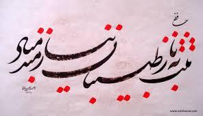 طبیبان-فهرست اسامی پزشکان سنتی براساس استان-List of Iranian Traditional physicians with regard to their provinces