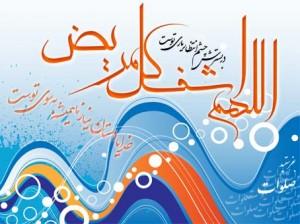 برخی درمان ها درطب سنتی- بخوانید…( Some remedies in traditional Iranian medicine
