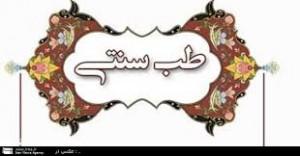 طب سنتی( ایرانی- اسلامی)-تمام مطالب/The Iranian & islamic Traditional Medicine