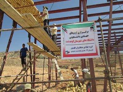 برگزاری اردوی جهادی بسیج دانشجویی کوهدشت