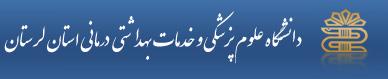 مرکز شیمی درمانی بیمارستان شهید رحیمی خرمآباد افتتاح شد/ دانشگاه علوم پزشکی لرستان دومین در جذب کمکهای خیرین سلامت