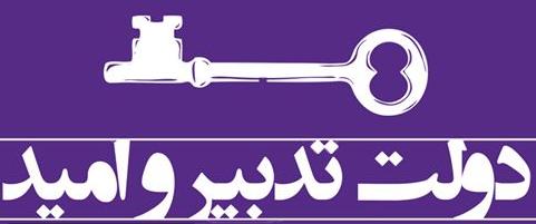 احتمال قوی برای تغییرات در سه وزارتخانهی دولت تدبیر