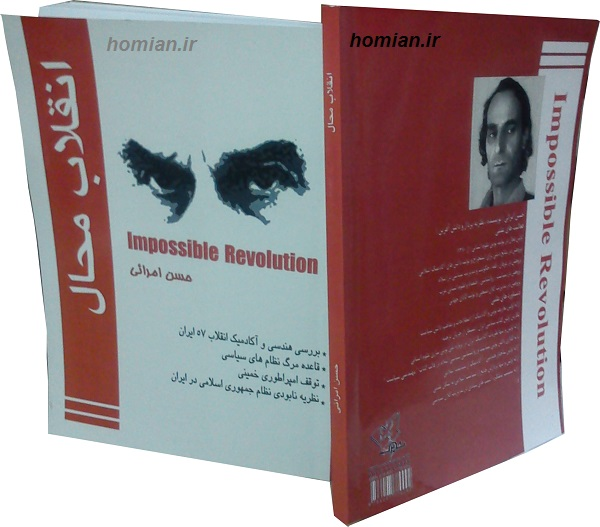 "کتاب "" انقلاب محال ""منتشرشد"