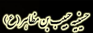 حضور استاندار لرستان در آیین ترحیم «مادر» ناصر غلامرضایی/ ازدحام جمعیت!