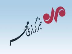 مهرلرستان