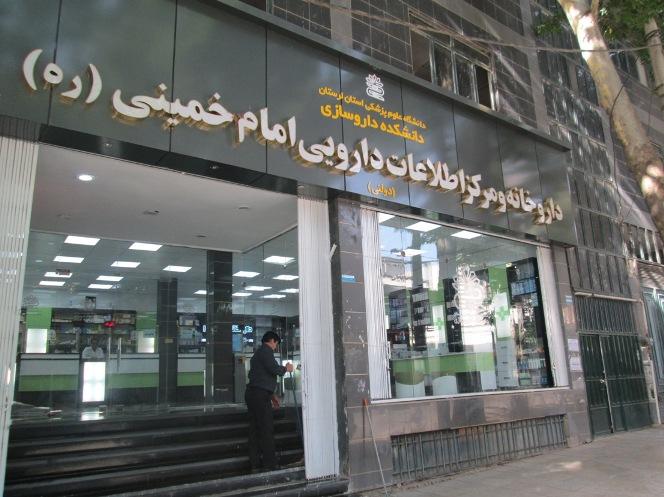 دسترسی بیماران لرستان به داروهای کمیاب و نایاب آسانتر شد/ دولت مرکز اطلاعات دارویی امام خمینی (ره) را راهاندازی کرد