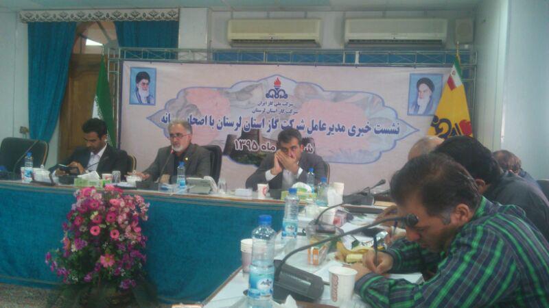 نشست خبری مدیرعامل شرکت گاز استان لرستان/ سپاس خبرنگاران از «اصلمرز» بهخاطر تعامل پایدار با رسانهها