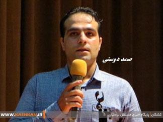 کیه موشی إ ایره تو خریوی؟/ طنین آشنای شعر لکی حشمت اله آزادبخت در شیراز