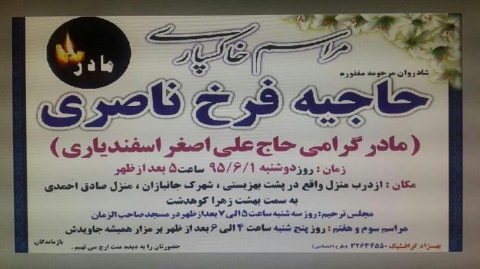 مادرعلی اصغر اسفندیاری درگذشت/ اعلام زمان و مکان خاکسپاری