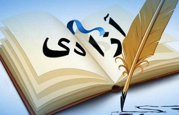 منشور حقوق شهروندی دولت تدبیر و امید/ حق آزادی و حق مشارکت در تعیین سرنوشت
