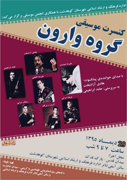 کنسرت گروه موسیقی « وارون » در کوهدشت برگزار می شود