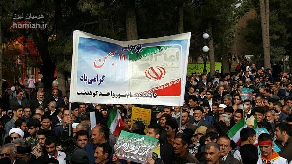تصاویر راهپیمایی 22 بهمن ماه در کوهدشت