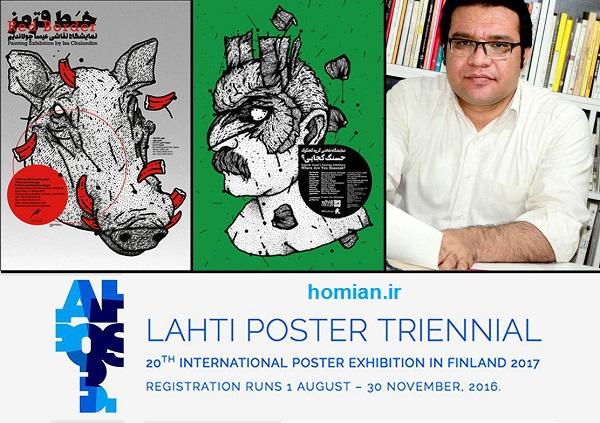 حضور علی آقا حسین پور هنرمند کوهدشتی در بیستمین سه سالانه جهانی پوستر لاهتی – فنلاند