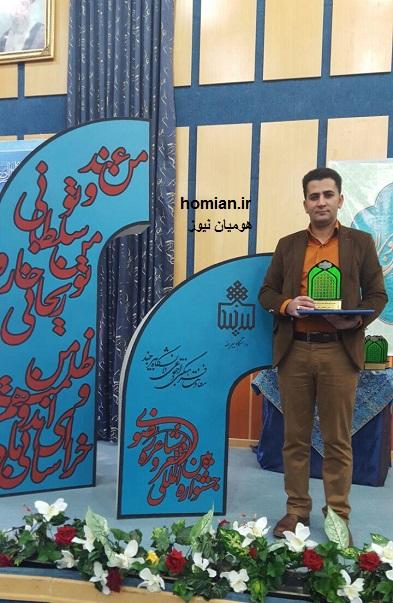 جشنواره بین المللی شعر رضوی دانشگاه ها برگزارشد / شاعر لرستانی دربین برگزیدگان