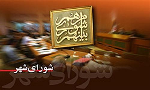 شش عضو فعلی شورای شهر خرم آباد ردصلاحیت شدند