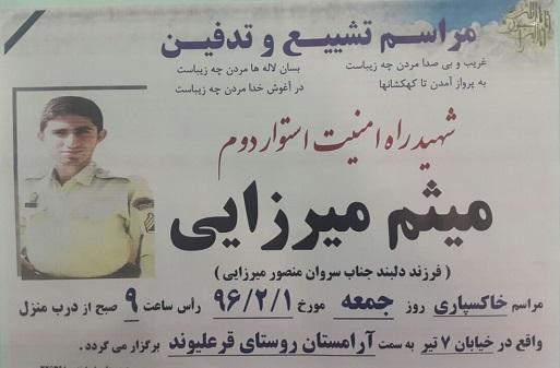پیکر میثم میرزایی منش در آبادان تشییع شد / تاریخ خاکسپاری