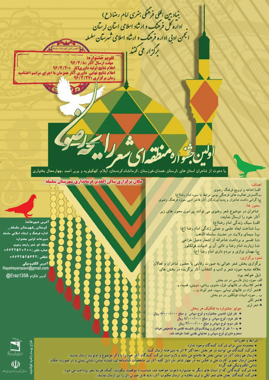 اولین جشنواره ی شعر منطقه ای رضوی در سلسله برگزار می شود.