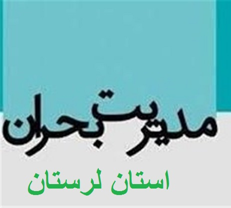 اداره کل مدیریت بحران استان برگزار می کند