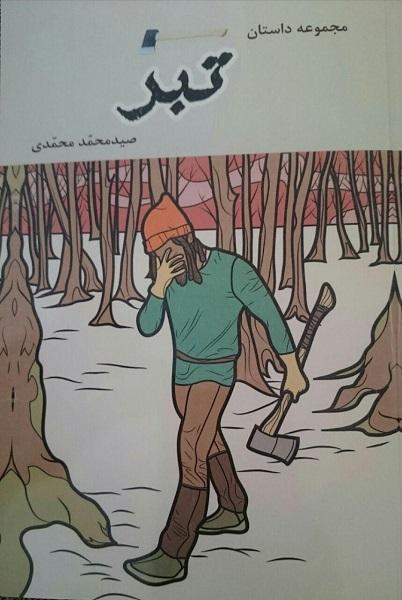 تبر منتشرشد