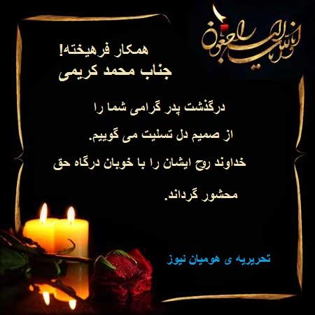 تسلیت به محمد کریمی
