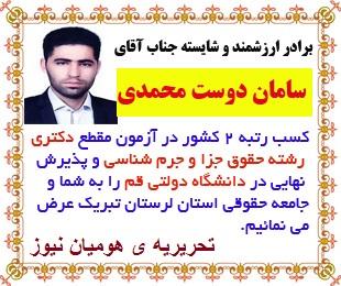 تبریک به سامان دوست محمدی
