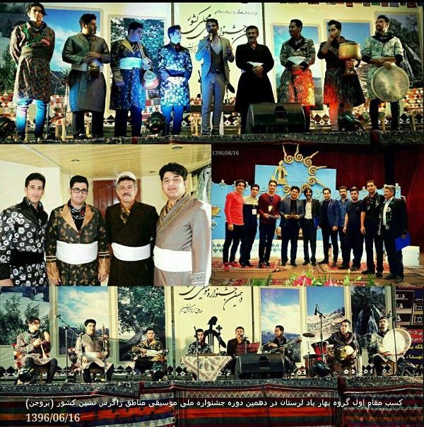 گروه بهارباد در جشنواره ی ملی موسیقی زاگرس نشینان اول شد