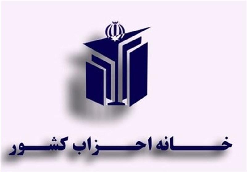 تدبیر و امید برای توسعه سیاسی/ خانه احزاب لرستان افتتاح می شود