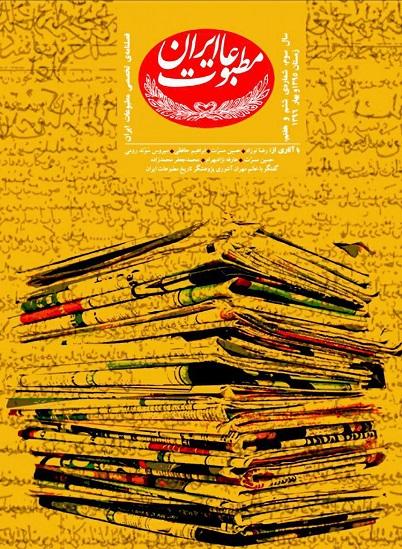 فصلنامه تخصصي مطبوعات ايران منتشر شد