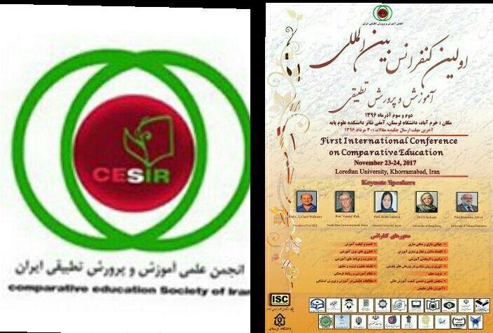 اولین کنفرانس بینالمللی آموزش و پرورش تطبیقی، به میزبانی دانشگاه لرستان