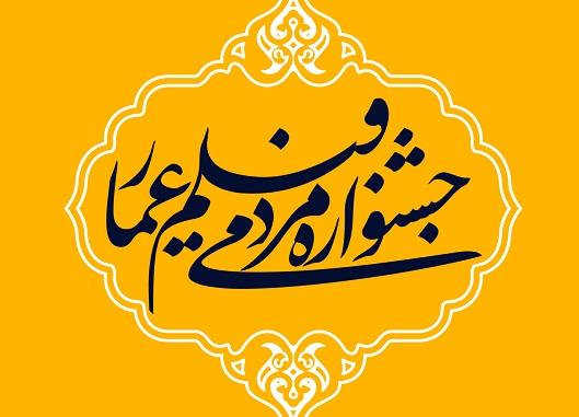 لرستان با ۱۳ اثر متقاضی شرکت در هشتمین جشنواره فیلم عمار شد